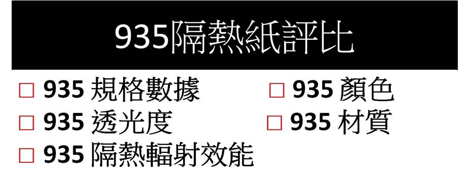 935隔熱紙評比  935 規格數據            935 顏色  935 透光度                935 材質  935 隔熱輻射效能
