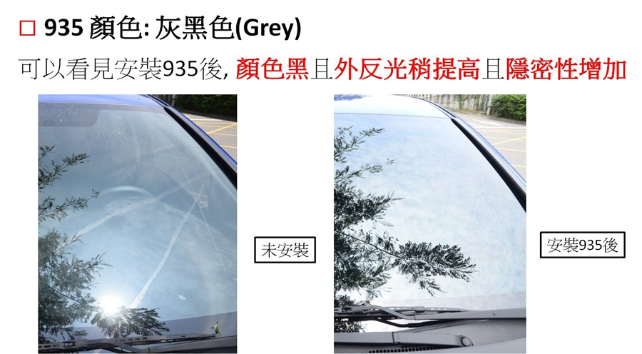 935 顏色: 灰黑色(Grey) 可以看見安裝935後, 顏色黑且外反光稍提高且隱密性增加  未安裝 安裝後