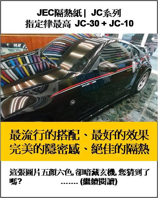 JC-30 JC-10