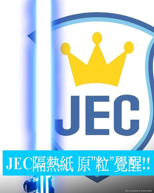 隔熱紙推薦  JEC隔熱紙  隔熱紙JEC