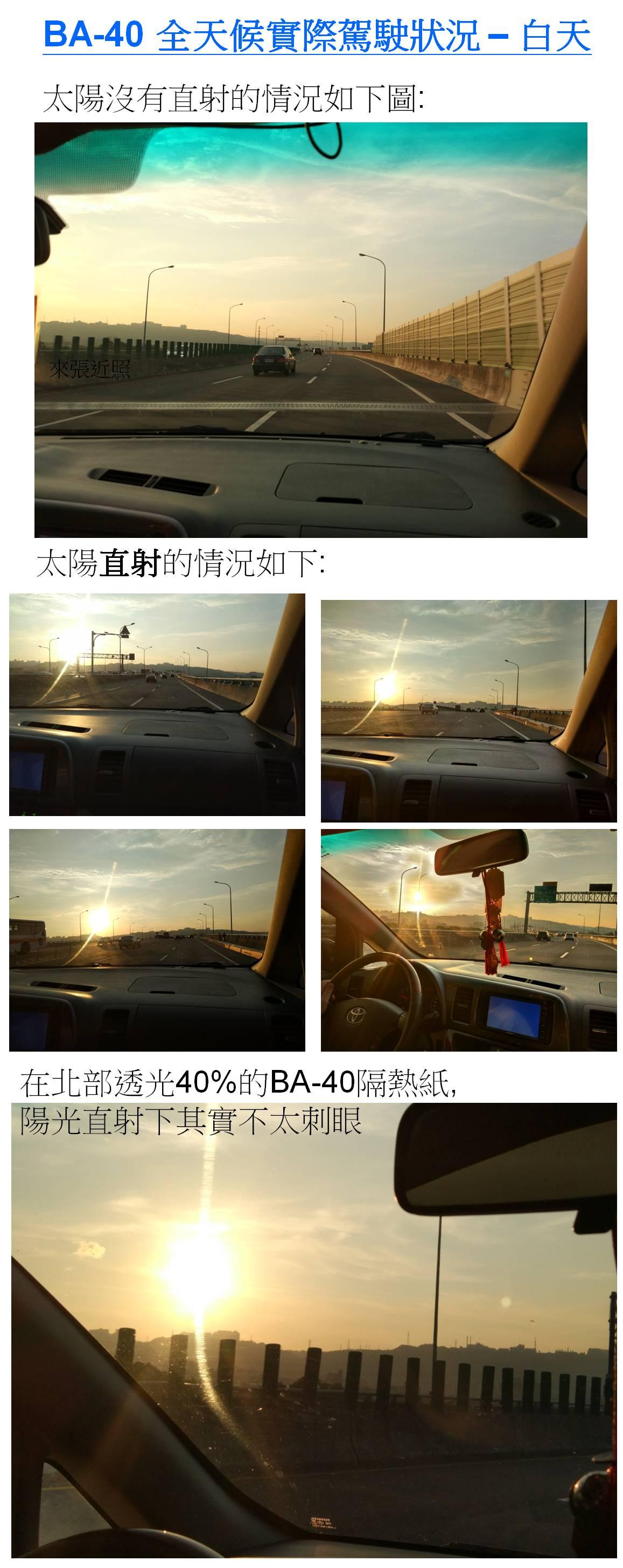 BA-40 全天候實際駕駛狀況 – 白天