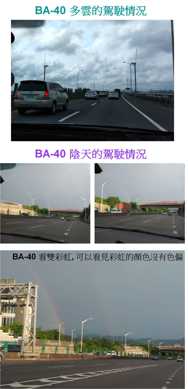 BA-40 多雲的駕駛情況  BA-40 陰天的駕駛情況