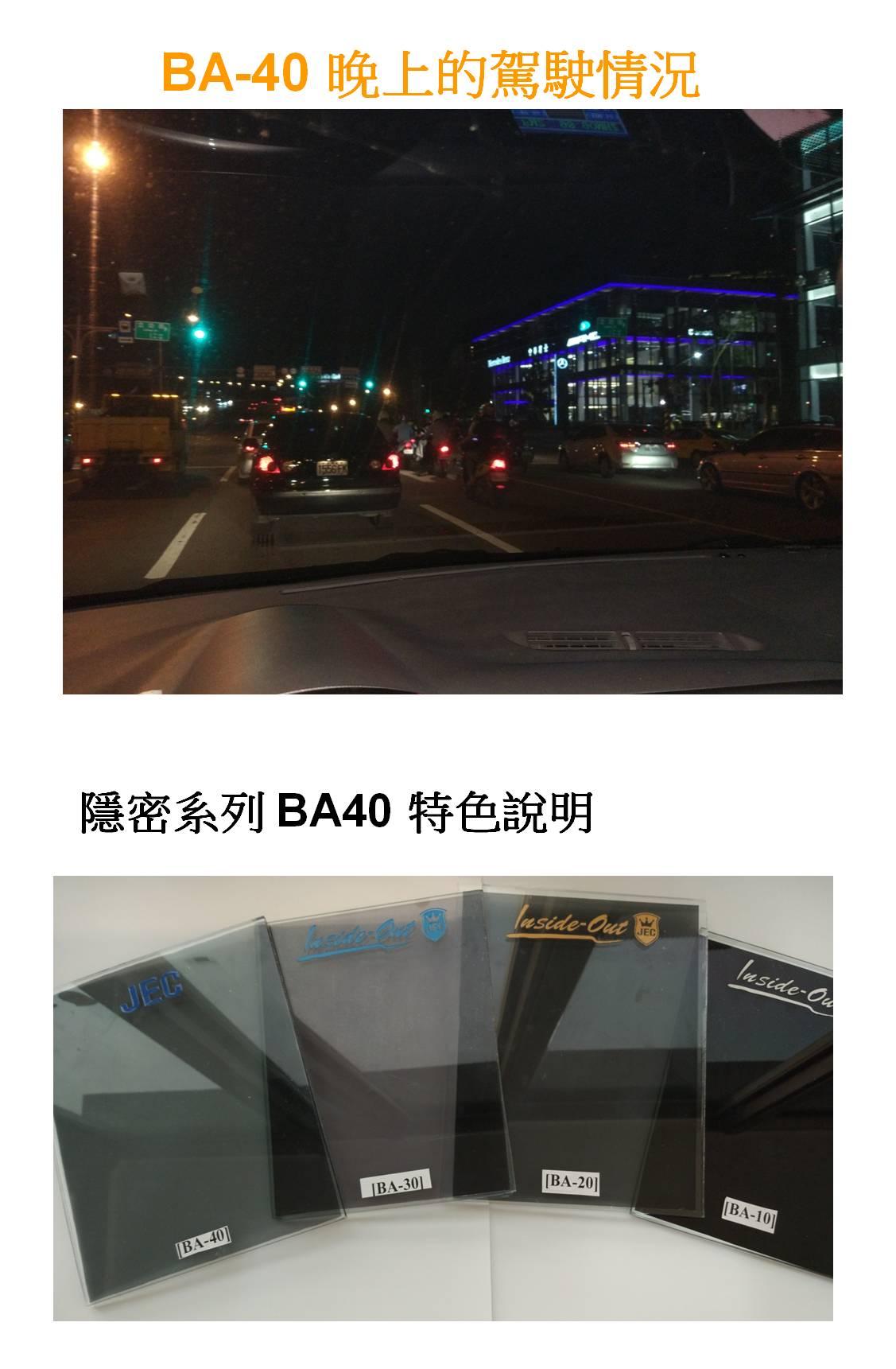 BA-40 晚上的駕駛情況 隱密系列 BA40 特色說明