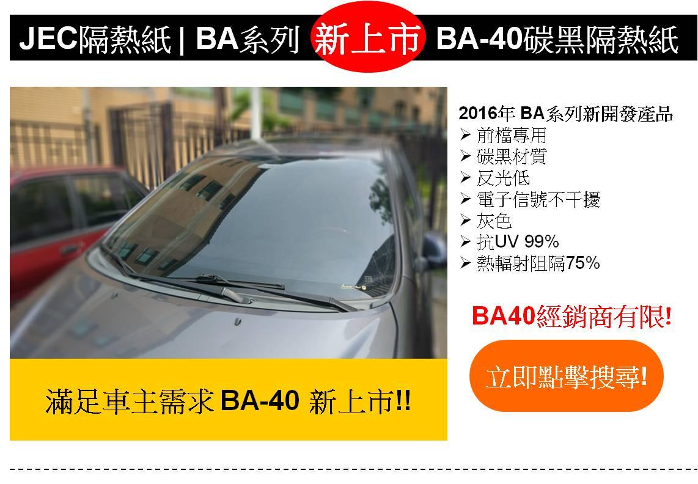 JEC隔熱紙 | BA系列 新上市 BA-40碳黑隔熱紙  滿足車主需求 BA-40 新上市!!