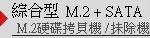 綜合型, M.2/PCIe/NVMe/NGFF/AHCI拷貝機, 對拷機