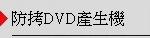 影音鎖DVD防拷光碟產生拷貝機 DVD拷貝機 DVD對拷機